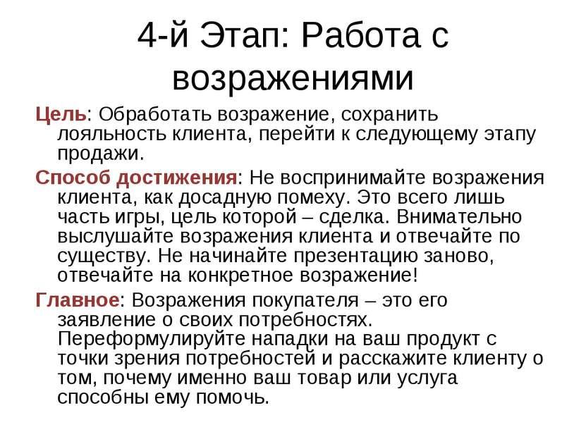 4-й Этап: Работа с возражениями Цель: Обработать возражение, сохранить лояльн...