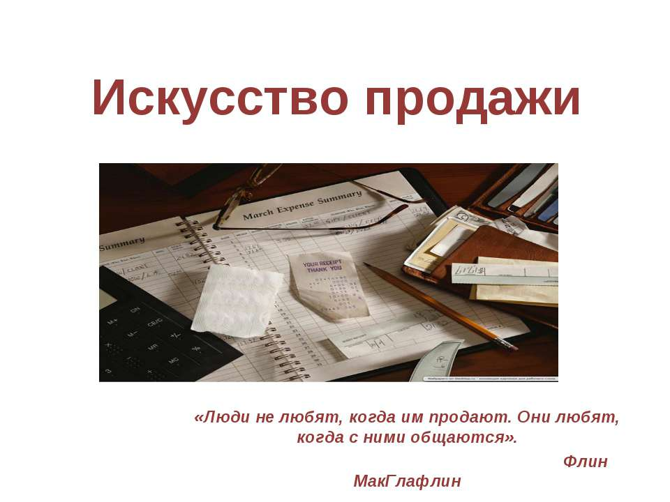 Искусство продажи «Люди не любят, когда им продают. Они любят, когда с ними о...
