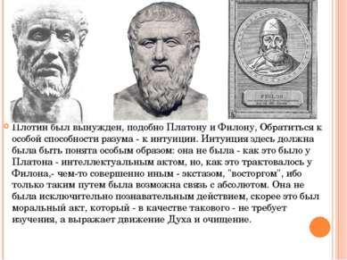 Плотин был вынужден, подобно Платону и Филону, Обратиться к особой способност...