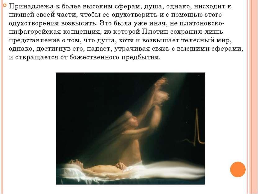 Принадлежа к более высоким сферам, душа, однако, нисходит к низшей своей част...