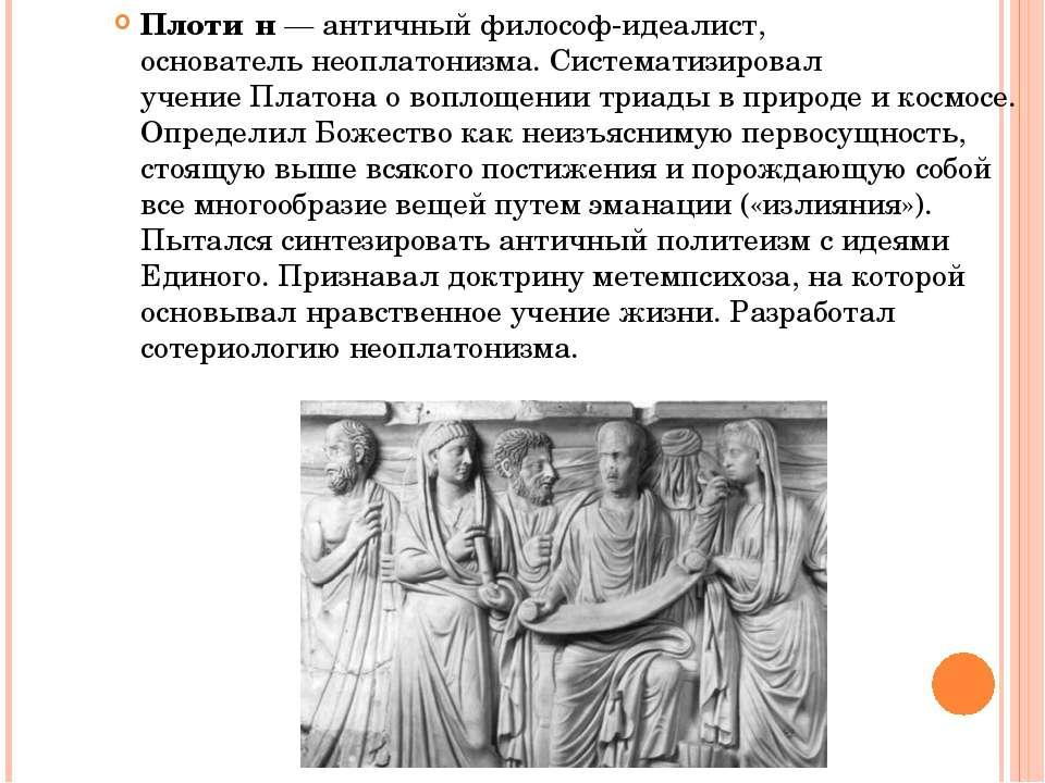 Плоти н— античный философ-идеалист, основательнеоплатонизма. Систематизиров...