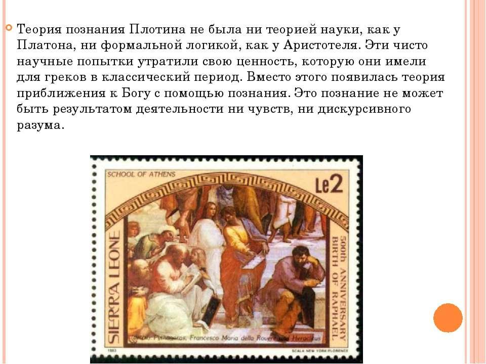 Теория познания Плотина не была ни теорией науки, как у Платона, ни формально...