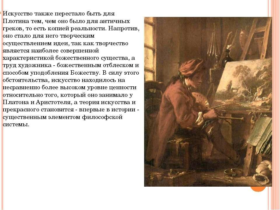 Искусство также перестало быть для Плотина тем, чем оно было для античных гре...