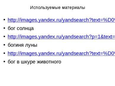 Используемые материалы http://images.yandex.ru/yandsearch?text=%D0%BA%D0%B0%D...