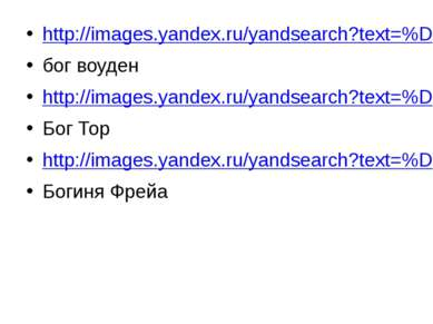 http://images.yandex.ru/yandsearch?text=%D0%91%D0%BE%D0%B3%20%D0%B2%D0%BE%D1%...