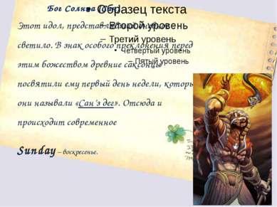 Бог Солнца (Сан) Этот идол, представлявший дневное светило. В знак особого пр...