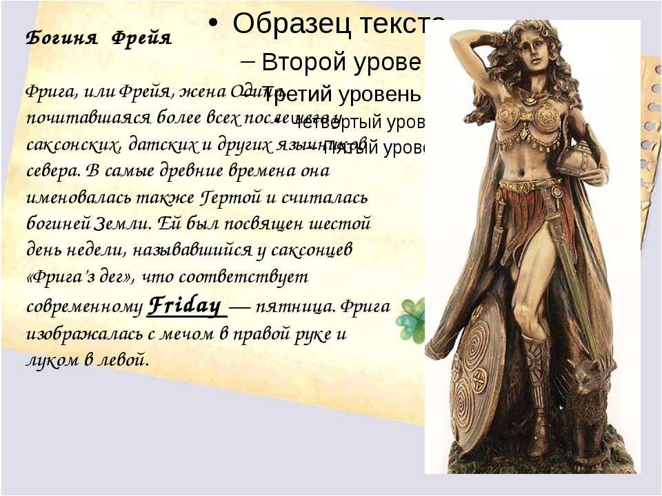 Богиня Фрейя Фрига, или Фрейя, жена Одина, почитавшаяся более всех после него...