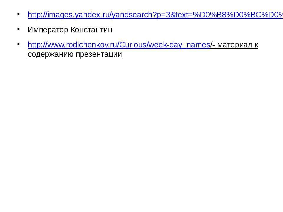 http://images.yandex.ru/yandsearch?p=3&text=%D0%B8%D0%BC%D0%BF%D0%B5%D1%80%D0...