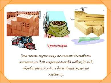 Эта часть экономики помогает доставить материалы для строительства новых домо...