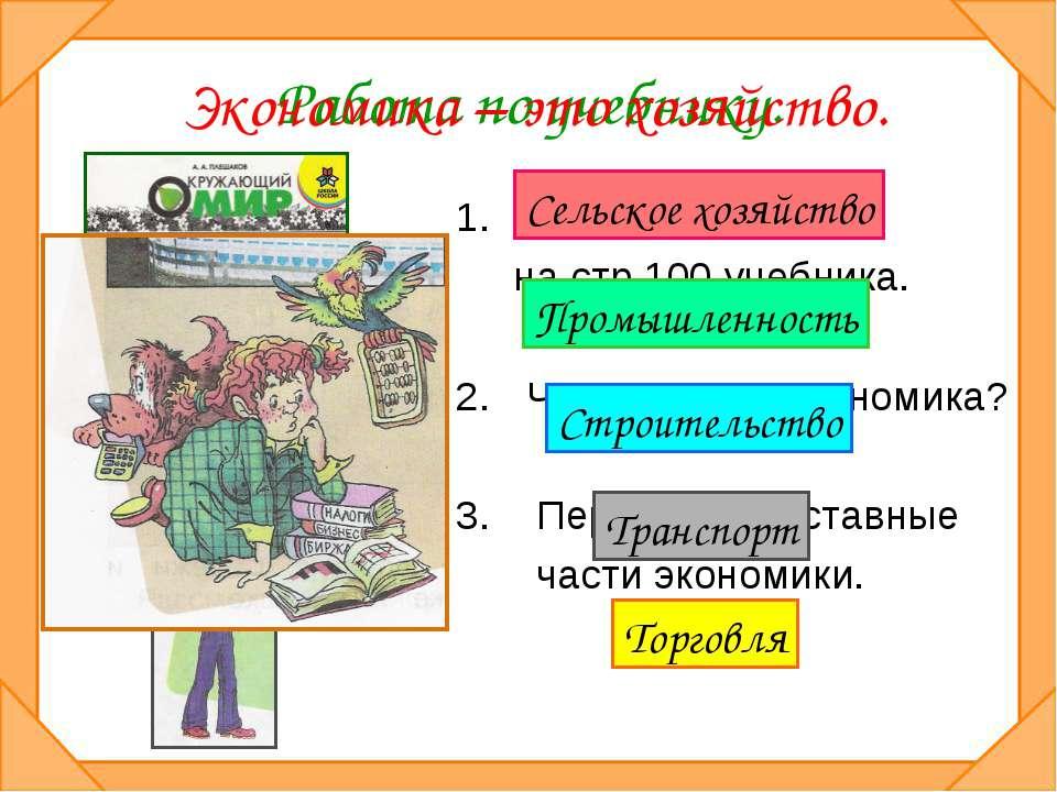 Работа по учебнику. Прочитай текст на стр.100 учебника. Что же такое экономик...