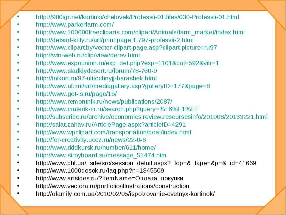 http://900igr.net/kartinki/chelovek/Professii-01.files/030-Professii-01.html ...