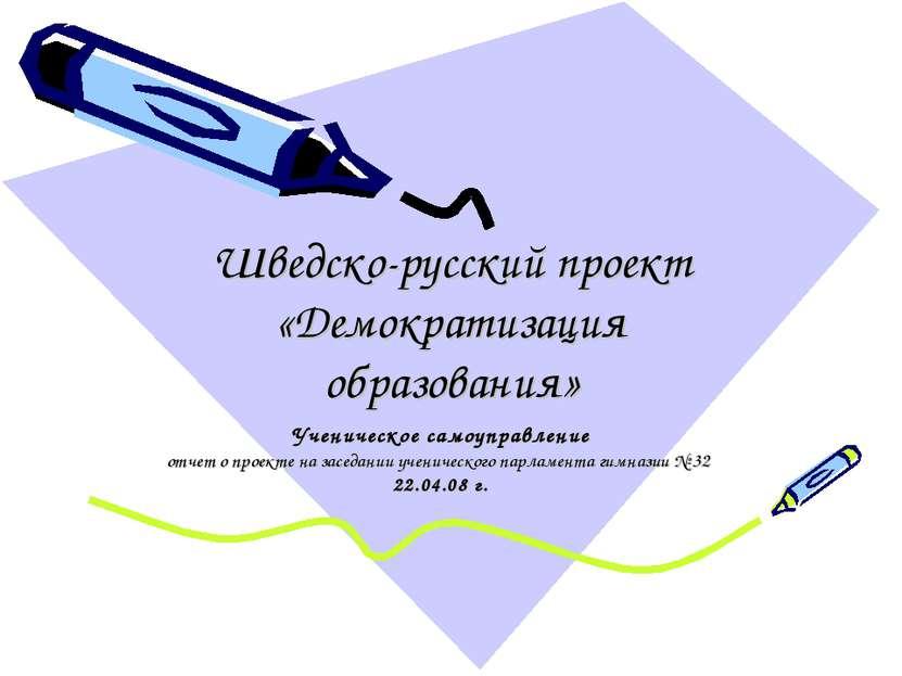 Шведско-русский проект «Демократизация образования» Ученическое самоуправлени...