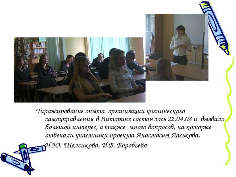 Тиражирование опыта организации ученического самоуправления в Литорине состоя...