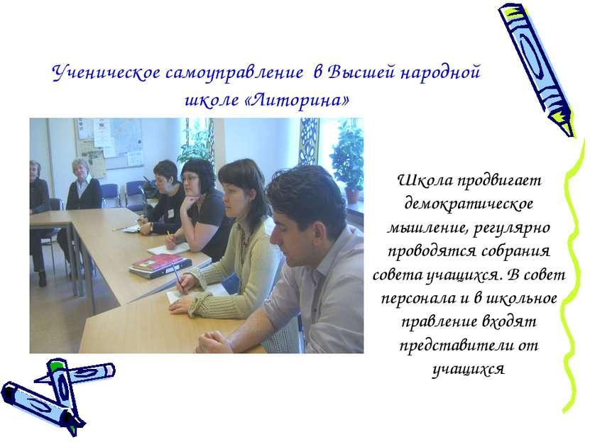 Ученическое самоуправление в Высшей народной школе «Литорина» Школа продвигае...