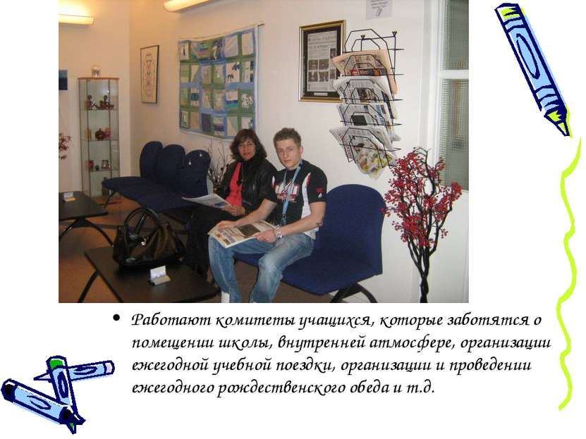 Работают комитеты учащихся, которые заботятся о помещении школы, внутренней а...