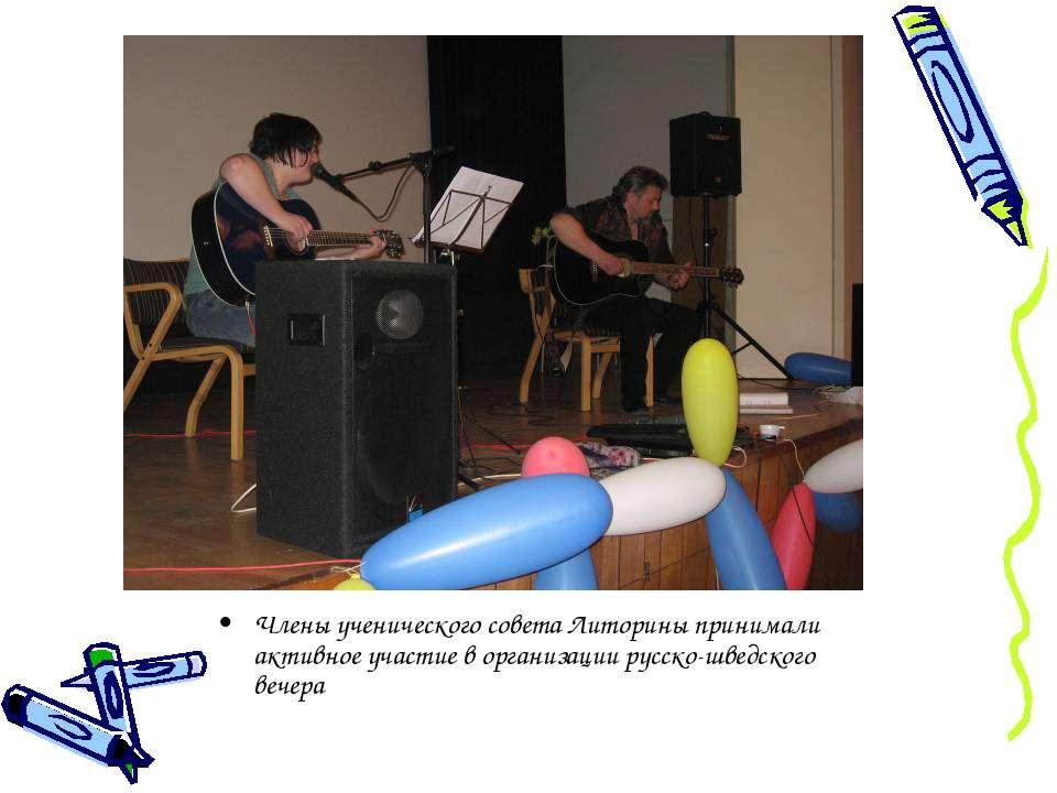 Члены ученического совета Литорины принимали активное участие в организации р...