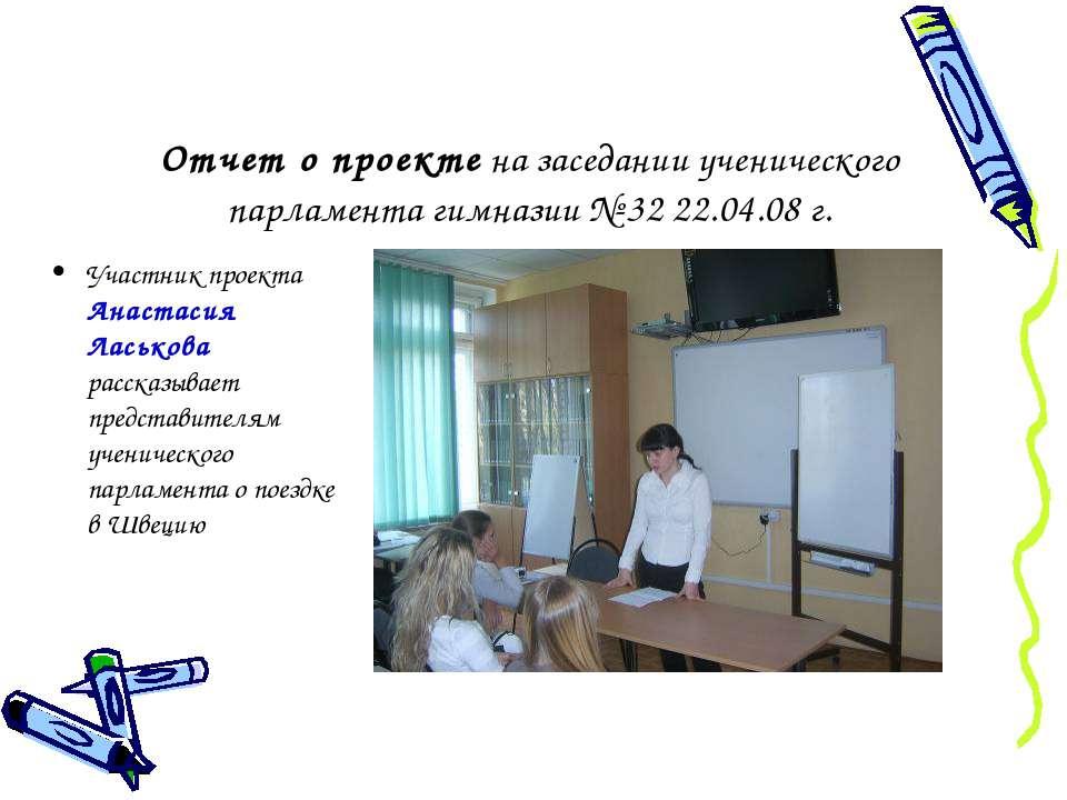 Отчет о проекте на заседании ученического парламента гимназии № 32 22.04.08 г...