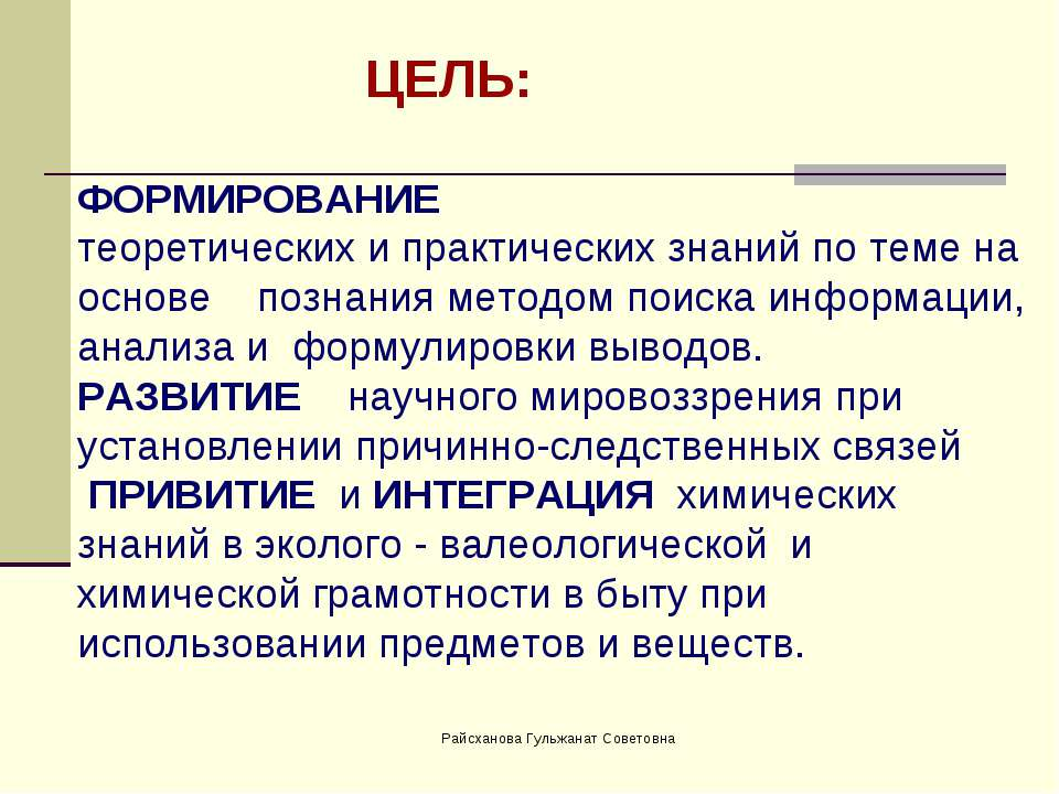 ФОРМИРОВАНИЕ теоретических и практических знаний по теме на основе познания м...