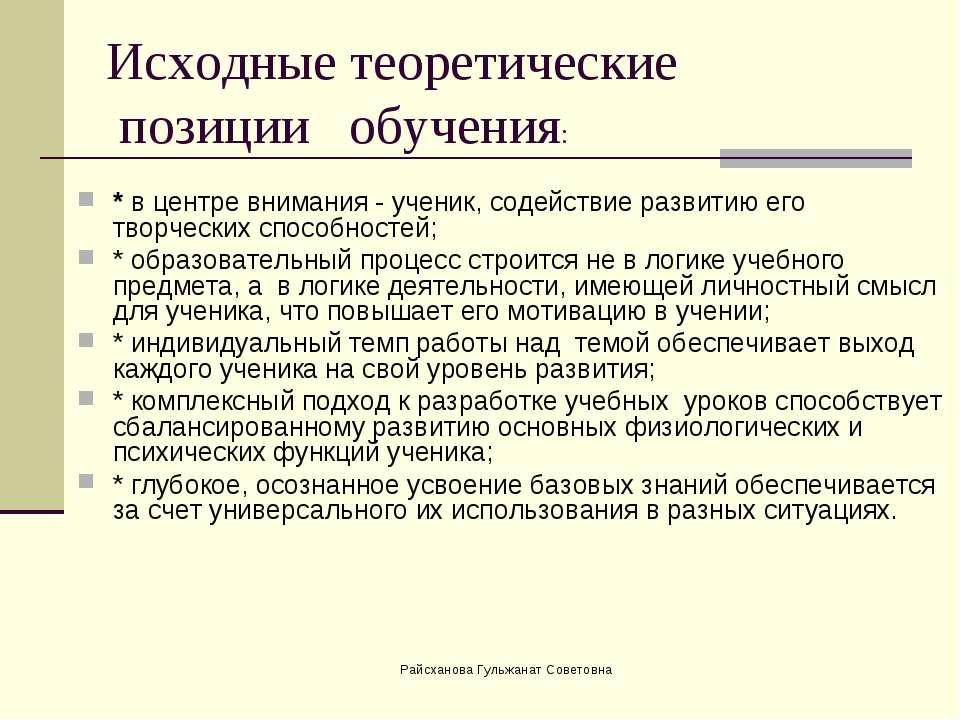 Исходные теоретические позиции обучения: * в центре внимания - ученик, содейс...