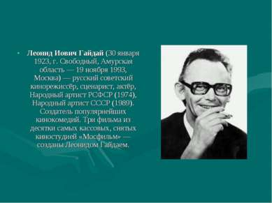 Леонид Иович Гайдай (30 января 1923, г. Свободный, Амурская область— 19 нояб...