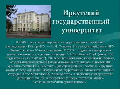 Иркутский государственный университет В 2006 г. вуз успешно прошел государств...