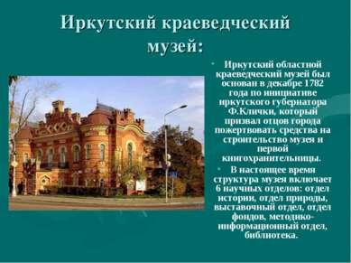 Иркутский краеведческий музей: Иркутский областной краеведческий музей был ос...