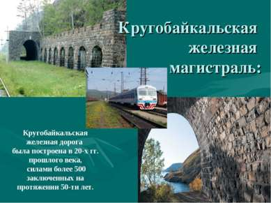 Кругобайкальская железная магистраль: Кругобайкальская железная дорога была п...