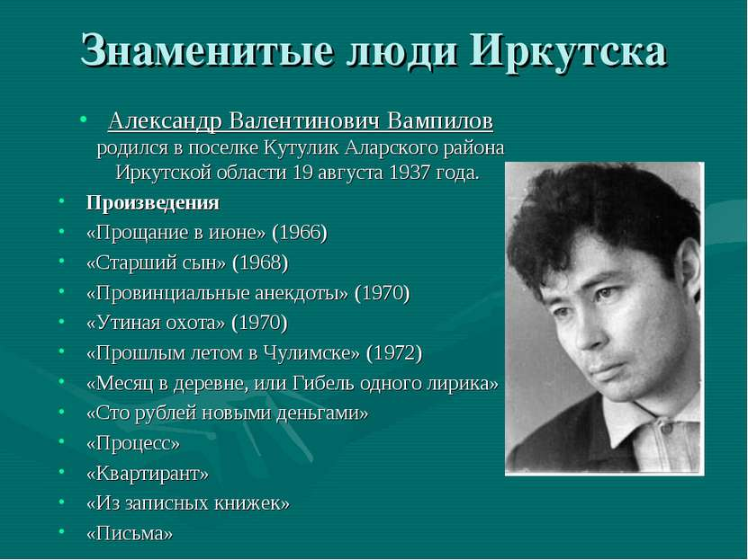 Знаменитые люди Иркутска Александр Валентинович Вампилов родился в поселке Ку...