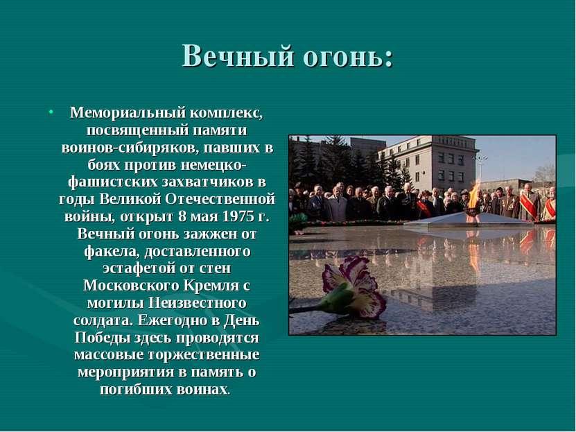 Вечный огонь: Мемориальный комплекс, посвященный памяти воинов-сибиряков, пав...