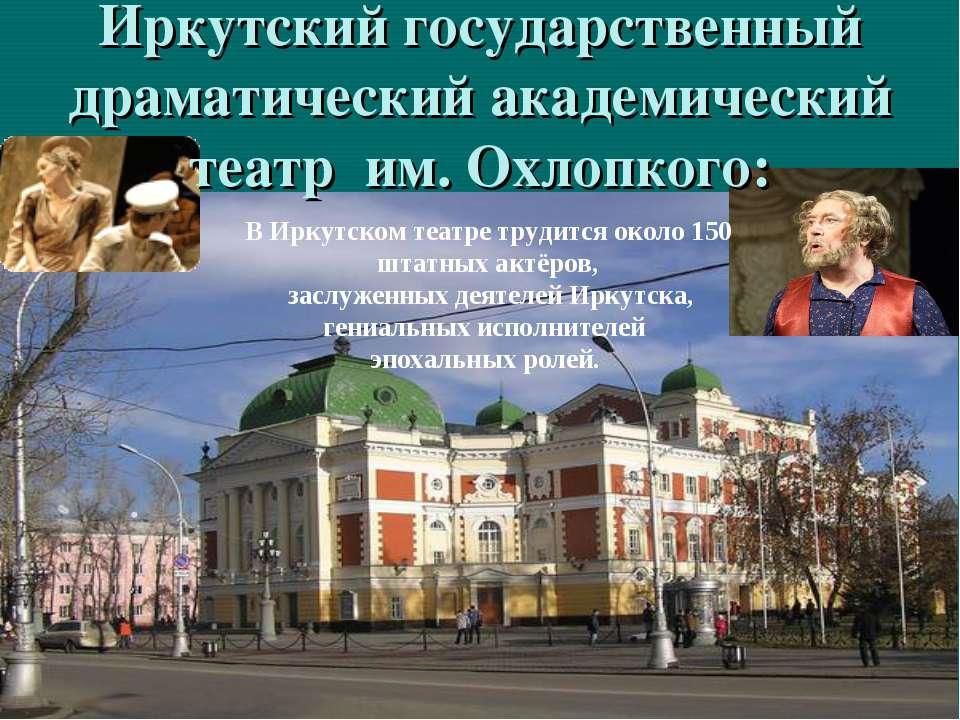 Иркутский государственный драматический академический театр им. Охлопкого: В ...