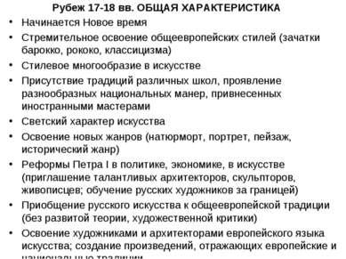 Рубеж 17-18 вв. ОБЩАЯ ХАРАКТЕРИСТИКА Начинается Новое время Стремительное осв...