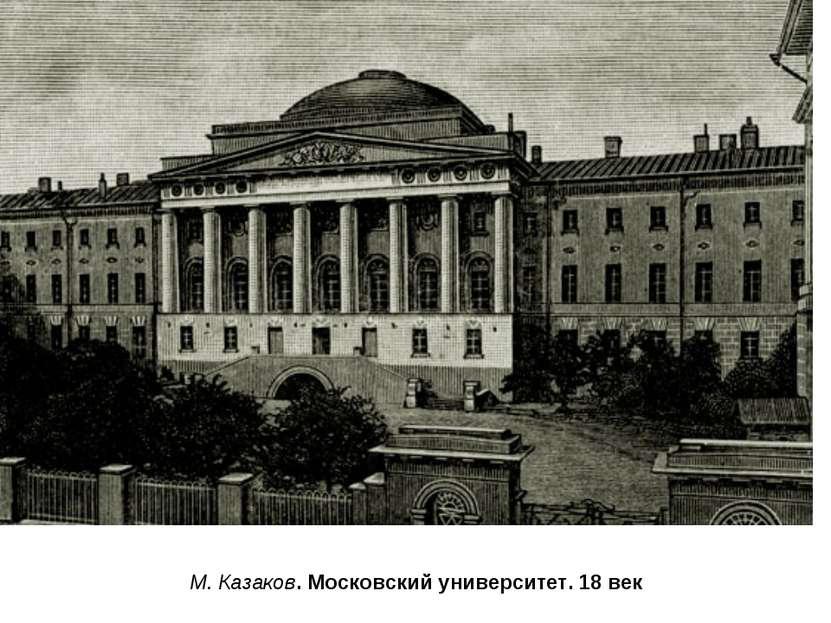 М. Казаков. Московский университет. 18 век