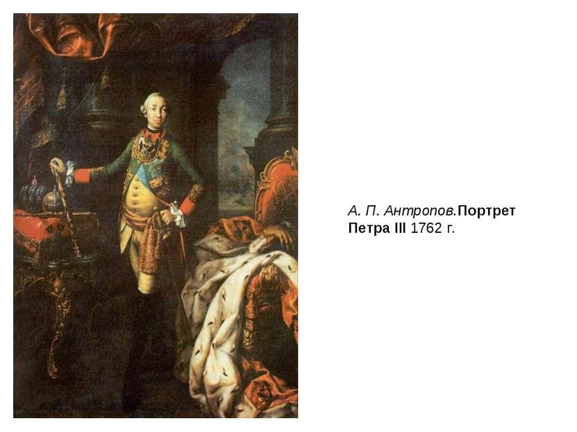 А. П. Антропов.Портрет Петра III 1762 г.