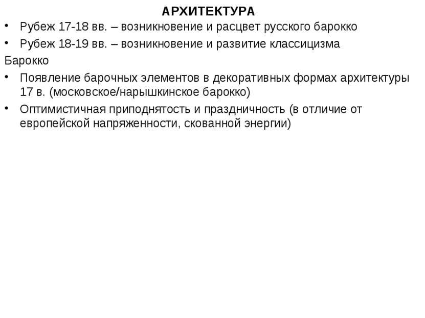 АРХИТЕКТУРА Рубеж 17-18 вв. – возникновение и расцвет русского барокко Рубеж ...