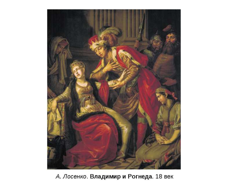 А. Лосенко. Владимир и Рогнеда. 18 век