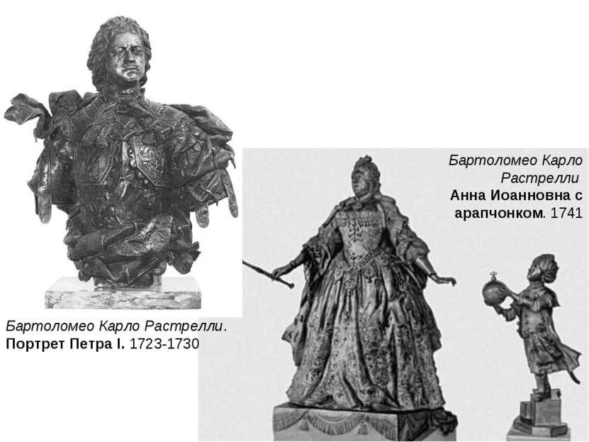 Бартоломео Карло Растрелли Анна Иоанновна с арапчонком. 1741 Бартоломео Карло...