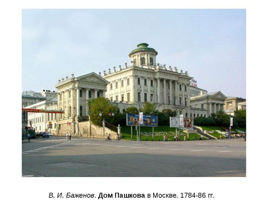 В. И. Баженов. Дом Пашкова в Москве. 1784-86 гг.