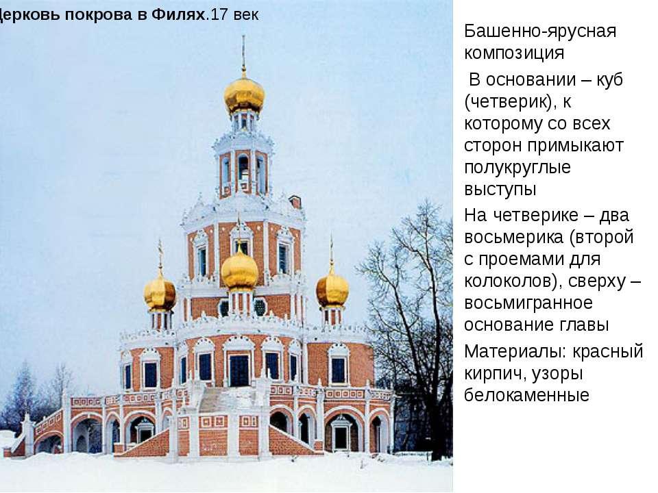 Башенно-ярусная композиция В основании – куб (четверик), к которому со всех с...