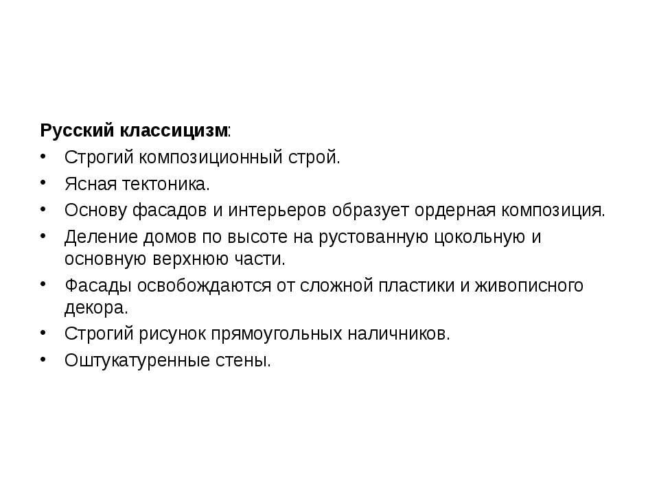 Русский классицизм: Строгий композиционный строй. Ясная тектоника. Основу фас...