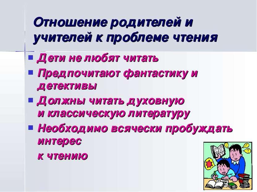 Отношение родителей и учителей к проблеме чтения Дети не любят читать Предпоч...