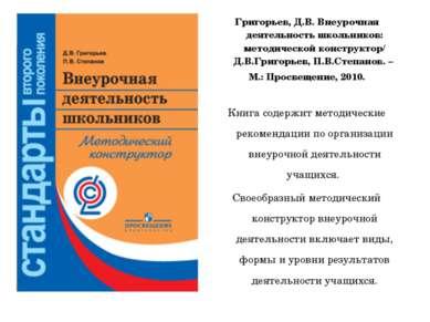 Григорьев, Д.В. Внеурочная деятельность школьников: методической конструктор/...