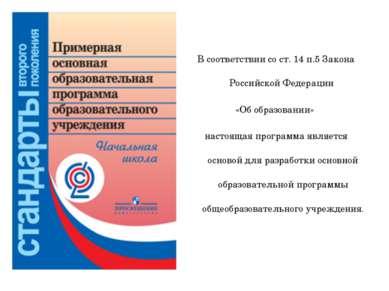 В соответствии со ст. 14 п.5 Закона Российской Федерации «Об образовании» нас...