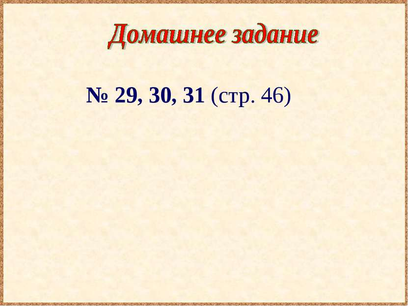 № 29, 30, 31 (стр. 46)