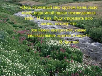 «Весь огромный мир кругом меня, надо мной, подо мной полон неизведанных тайн....