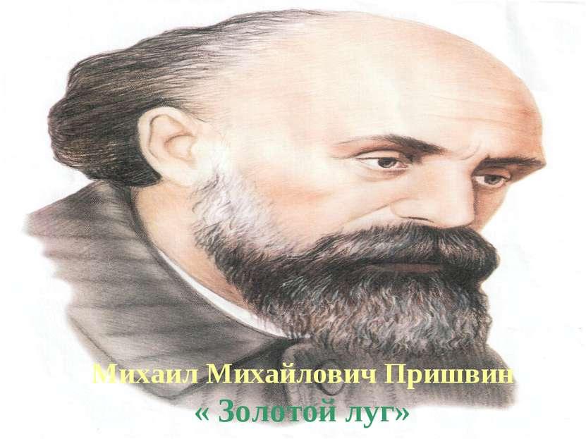 Михаил Михайлович Пришвин « Золотой луг»