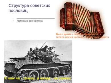 Структура советских пословиц построены на основе антитезы
