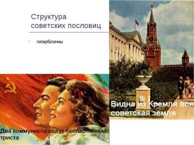 Структура советских пословиц гиперболичны