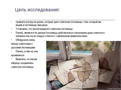 Цель исследования: Сравнить взгляд на жизнь, который дают советские пословицы...