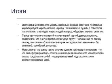 Итоги Исследование позволило узнать, насколько хорошо советские пословицы хар...