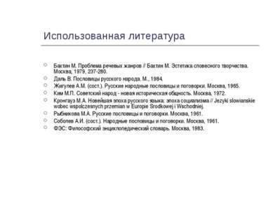 Использованная литература Бахтин М. Проблема речевых жанров // Бахтин М. Эсте...